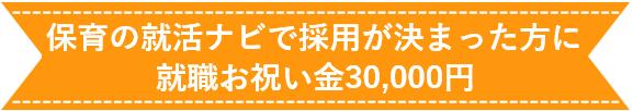 お祝いキャンペーンロゴ